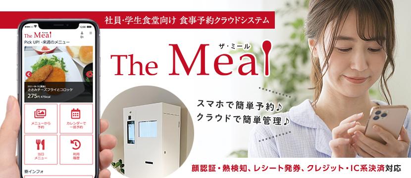 食事予約クラウドシステム「The Meal」スマホで簡単予約、クラウドで簡単管理 顔認証、熱検知、レシート発券、クレジット・IC系決済対応